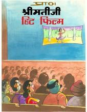 Shrimatiji Hit Film Hindi