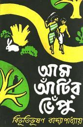 Aam Antir Bhepu (Bengali)