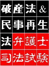 「倒産法 早見本 277+266」- 破産法 & 民事再生法 - for 弁護士 司法試験 会社経営者 etc.