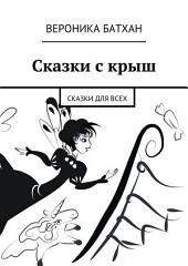 Сказки с крыш. Сказки для всех