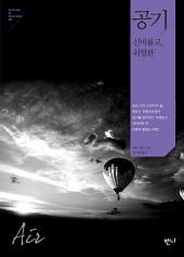 공기 : 신비롭고, 위험한: (Nature & Culture 5)