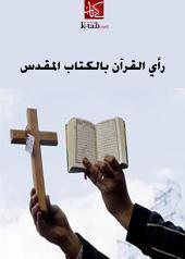 رأي القرآن بالكتاب المقدس