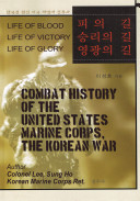 Combat History of the United States Marine Corps, the Korean War