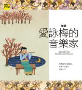【經典少年遊】姜夔:愛詠梅的音樂家