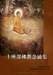 上座部佛教念诵集