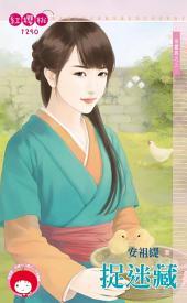 捉迷藏∼有靈異之三: 禾馬文化紅櫻桃系列1290