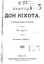 Pryhody Don Kikhota