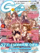 Game Channel 遊戲頻道 No.38