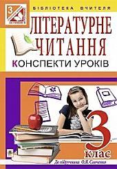 Літературне читання. Конспекти уроків 3 клас