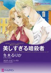 傲慢ヒーローのトラウマセレクトセット vol.2: ハーレクインコミックス