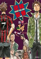 逆轉監督GIANT KILLING(14)
