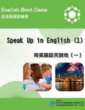 Speak Up in English (1)=用英語談天說地(一)