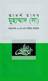 আদর্শ মানব মুহাম্মাদ (সা) / Adorsho Manob Muhammad (Sm.): Ideal Man Prophet Muhammad (PBUH)