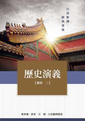 歷史演義: 唐史2