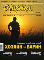 Бизнес-журнал, 2004/16: Республика Удмуртия