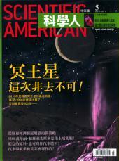 科學人(第5期/2002年7月號): SM005