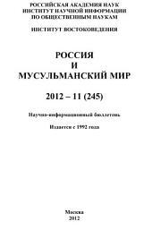 Россия и мусульманский мир: Выпуски 11-2012