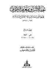 تحفة الأشراف بمعرفة الأطراف - ج 7: علي - لقيط * 10021 - 11180