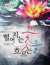 [세트] 떨어지는 꽃 흐르는 물 (전2권/완결)