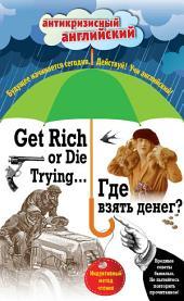 Где взять денег? / Get Rich or Die Trying... Индуктивный метод чтения