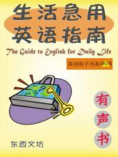 生活急用英语指南(有声书): The Guide to English for Daily Life