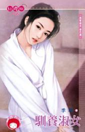 馴養淑女~黑幫淑女 番外篇《限》: 禾馬文化紅櫻桃系列302