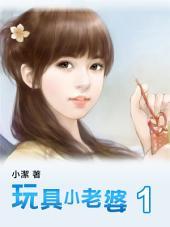 玩具小老婆(1)【原創小說】