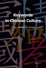 Keywords in Chinese Culture