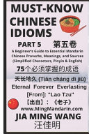 Must-Know Chinese Idioms (Part 5)