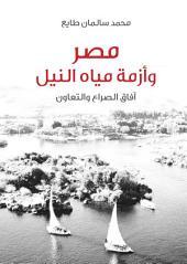 مصر وأزمة مياه النيل: آفاق الصراع والتعاون