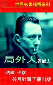 局外人(異鄉人): 世界文學-小說名著精選
