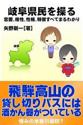 岐阜県民を操る: 恋愛、相性、性格、特徴すべてまるわかり