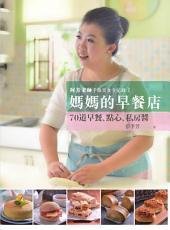 阿芳老師手做美食全紀錄: 媽媽的早餐店