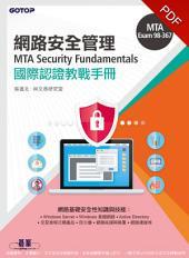 MTA Security Fundamentals國際認證教戰手冊(98-367)(電子書)
