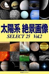 太陽系 絶景画像 SELECT25 Vol.2