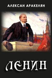 Диктатура и Ленин