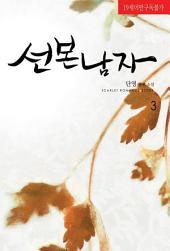 선 본 남자 3 (개정판) (완결)