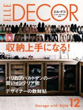 ELLE DECOR No.147 【日文版】