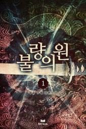 [세트]불량의원(광풍석권)(전7권,완)