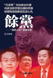 """《餘黨》: """"新四人幫""""的潛伏者"""