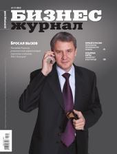 Бизнес-журнал, 2012/05: Белгородская область