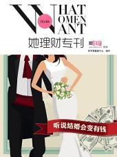 她理财专刊第064期·听说结婚会变有钱