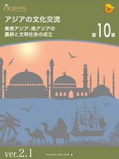 アジアの文化交流 第10章 東南アジア・南アジアの農耕と文明社会の成立