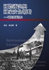 國際衝突與國家安全戰略: 國際傳播視角