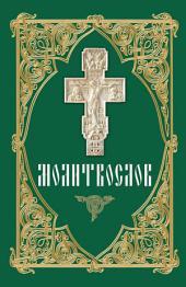 Молитвослов. Утренние и вечерние молитвеннные правила, молитвы ко Святому Причащению и на разные случаи жизни