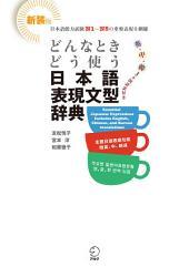 新装版どんなときどう使う日本語表現文型辞典: 新日本語能力試験N1~N5レベルの重要表現を網羅