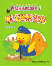 漢語拼音故事書•#1鴨子警察查案
