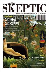 한국 스켑틱 SKEPTIC 4호