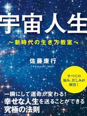 宇宙人生 〜新時代の生き方教室〜