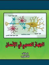 الجهاز العصبي في الإنسان